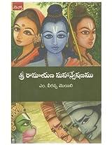 Sri Raamayana Mahaanveshanam