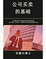 Fundamentals of Buying and Selling Companies (Mandarin Edition)