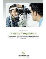 Fizika I Meditsina