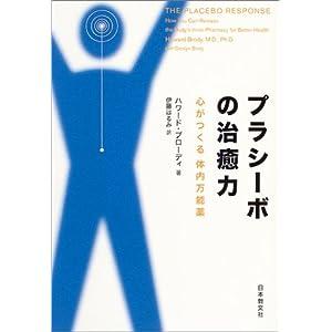プラシーボの治癒力―心がつくる体内万能薬 [単行本] src=