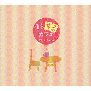 CD/オムニバス/東京女子カフェ #1 a-bossa (紙ジャケット)