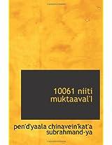 10061 niiti muktaaval'I