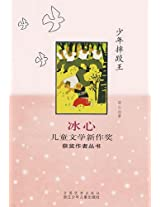 Selected Works of Bing Xin Children Composition:The King of Children Wrestling