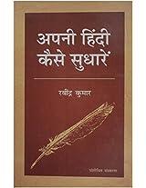 Apni Hindi Kaise Sudharen