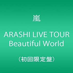 【アマゾン】ARASHI LIVE TOUR Beautiful World(初回限定盤)