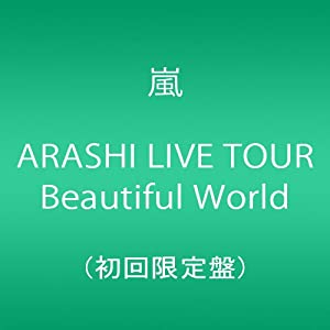 ARASHI LIVE TOUR Beautiful World(初回限定盤)