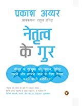 Netritva Ke Gur: (Hindi Edition)