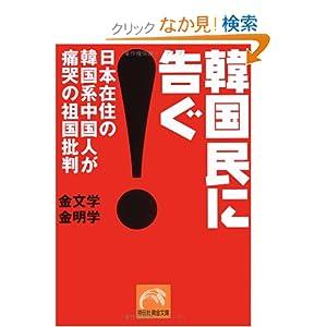 韓国民に告ぐ!―日本在住の韓国系中国人が痛哭の祖国批判 (祥伝社黄金文庫)