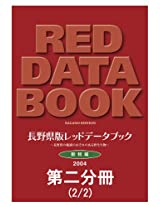 NAGANO EDITION RED DATA BOOK Animal Hen Second separate volume