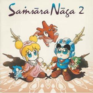 サンサーラ・ナーガ2