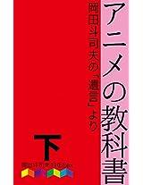 Anime No Kyokasyo Gekan: Okada Toshio No Yuigon Yori