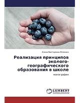 Realizatsiya printsipov ekologo-geograficheskogo obrazovaniya v shkole: monografiya