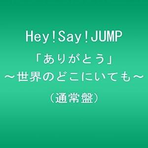 Hey! Say! JUMP ありがとう