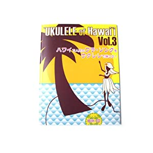 Ukulele of Hawaii VOL.3 CD付