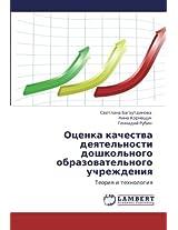 Otsenka Kachestva Deyatel'nosti Doshkol'nogo Obrazovatel'nogo Uchrezhdeniya