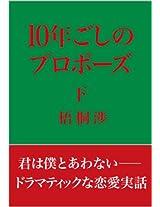 10 Nen Goshi no Propose  2: Dramatic na Ren-ai Jitsuwa