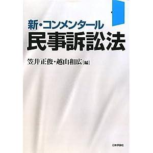 新 コンメンタール 民事訴訟法