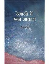 Rekhaon Mein Ruka Aakash