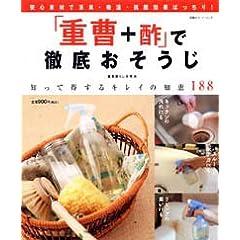 「重曹+酢」で徹底おそうじ―知って得するキレイの知恵188 (双葉社スーパームック) (単行本)