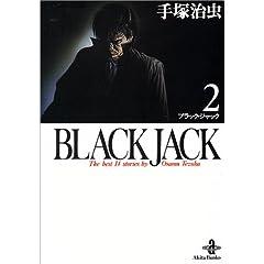 Black Jack―The best 14stories by Osamu Tezuka (2) (秋田文庫)