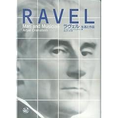 アービー・オレンシュタイン 著『ラヴェル 生涯と作品』の商品写真