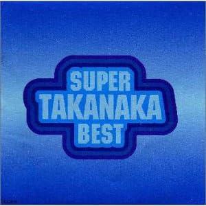 Super TAKANAKA Best