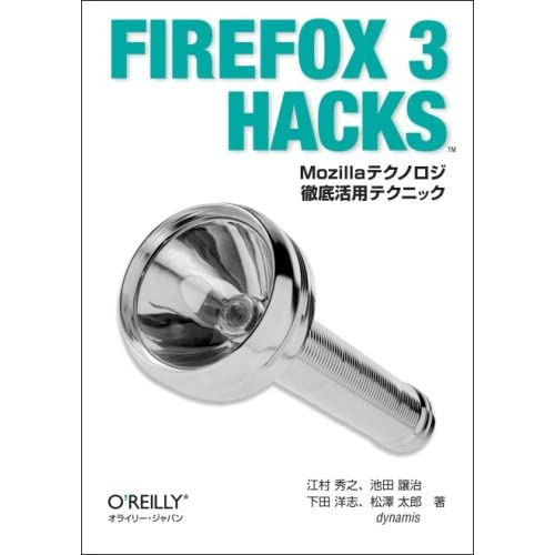 Firefox 3 Hacks
