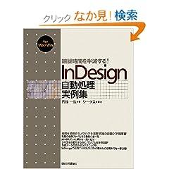 (株)シータス: 組版時間を半減する! InDesign自動処理実例集