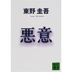 悪意 (講談社文庫)