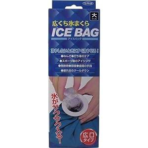 【クリックで詳細表示】ICE BAG 広口氷まくら 大サイズ 1000cc ×3個セット