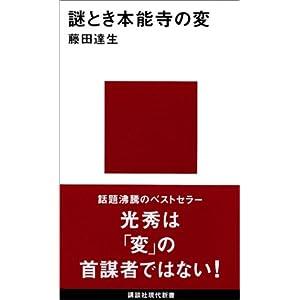 藤田達生「謎とき本能寺の変」