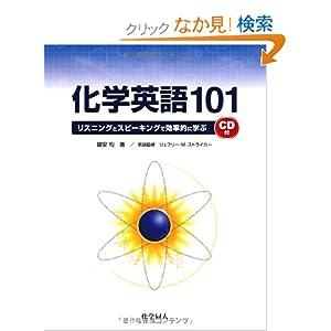 化学英語101—リスニングとスピーキングで効率的に学ぶ