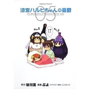 涼宮ハルヒちゃんの憂鬱 5