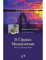 Nos Domínios da Mediunidade: In the Realms of Mediumship (Russian Edition)