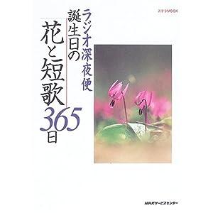 ラジオ深夜便誕生日の花と短歌365日 (ステラMOOK)