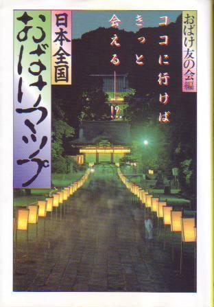 日本全国おばけマップ―ココに行けばきっと会える!? (大陸文庫)
