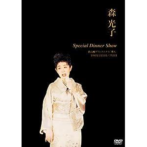 『森 光子 Special Dinner Show』