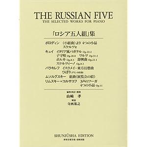 春秋社版「ロシア五人組」