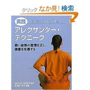 ナチュラルヘルスシリーズ 実践 アレクサンダー・テクニーク