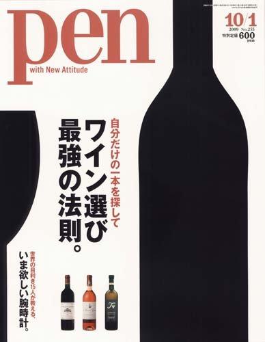 Pen ワイン選び最強の法則