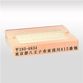 【クリックで詳細表示】ゴム印 分割印・フリーメイトII 62mm×10.5mm(2行) 1枚: 文房具・オフィス用品