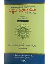 Varnana Rathnakaram - 13