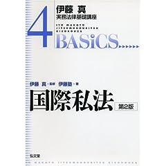 実務法律基礎講座 国際私法