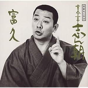 落語名人会(25)