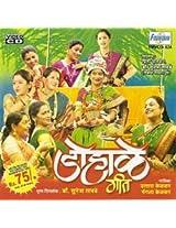 Dohale Geet - VCD (Spiritual)