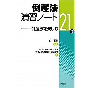 倒産法演習ノート