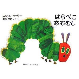 はらぺこあおむし+CD絵本うた プレゼントパック