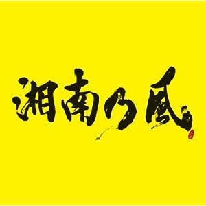 湘南乃風 『さくら ~卒業~ feat. MINMI』