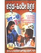 Kannada Hindi Shikshaka