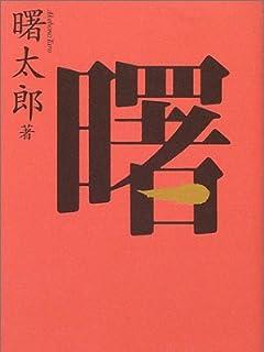 衝撃スクープ第64代横綱 曙「盟友貴乃花への遺言状」 vol.1